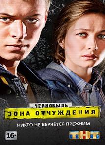 Чернобыль: зона отчуждения (2014) (сезон 1): iskander_zombie.